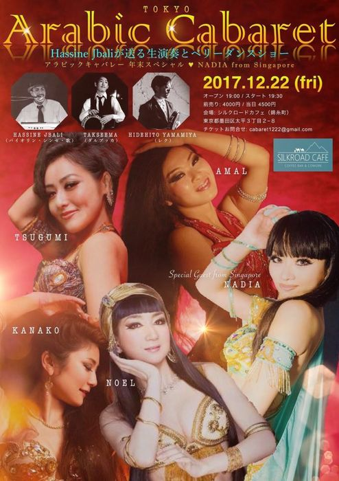 Arabic cabaret2017.12.22omote.jpg